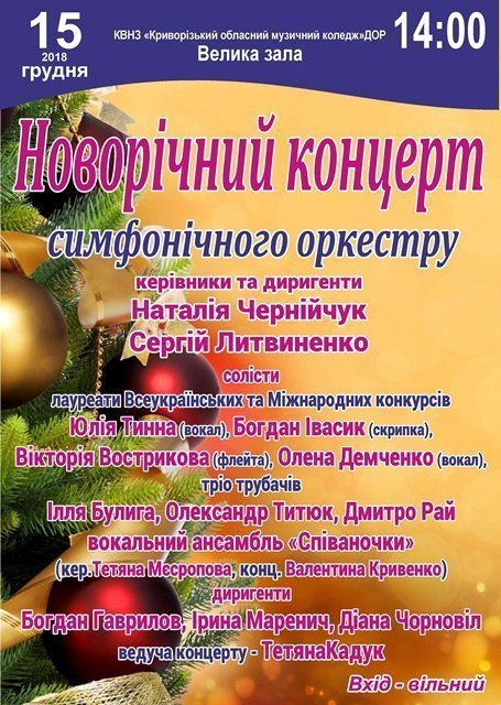 афиша Новогоднего концерта