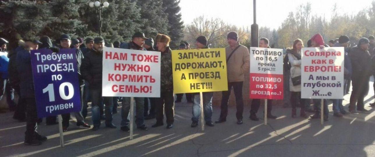 В ноябре водители маршруток вышли на митинг с требованием поднять стоимость проезда до 10 гривен