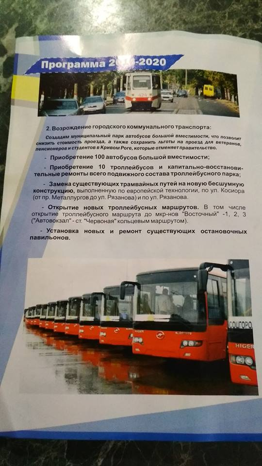 Предвыбоная программа Юрия Вилкула и его обещание купить городу 100 автобусов до 2020 года