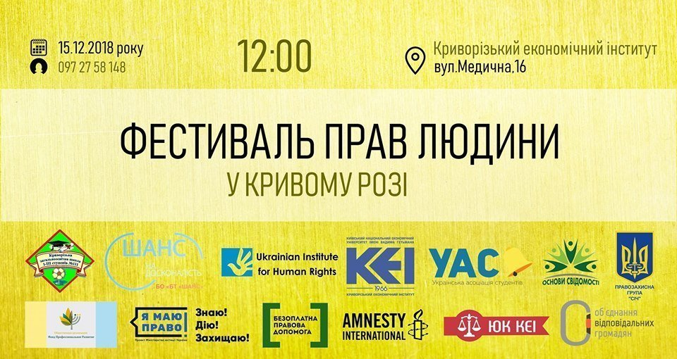 Фестиваль прав человека