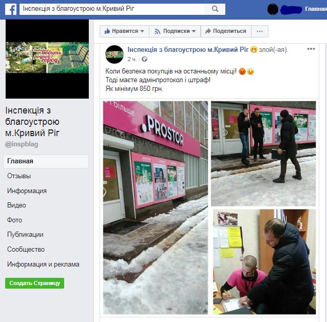 Штраф за неубранный снег и лед на ступенях магазина