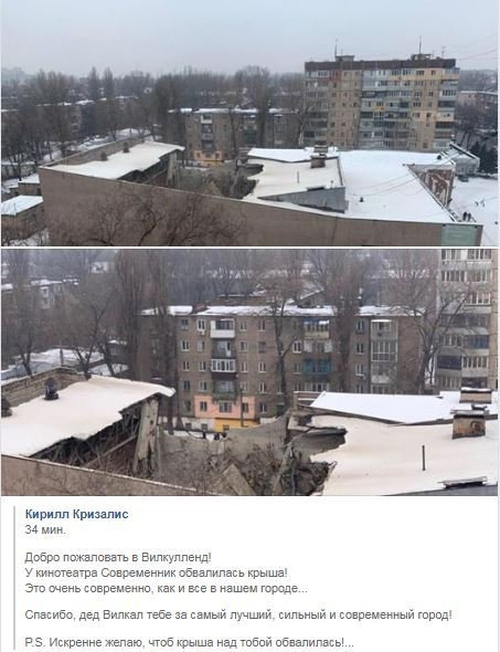 Блогер пожелал мэру города такой же крепкой и надежной крыши, как и у кинотеатра