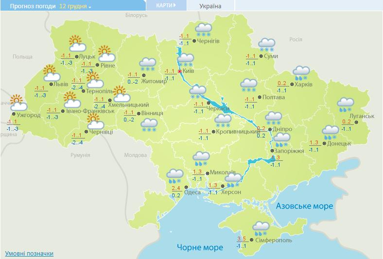 Прогноз погоды на 12 декабря от Укргидрометцентра