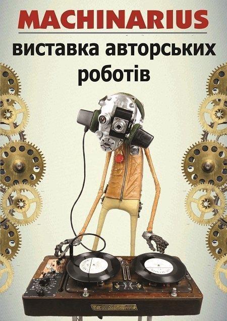 Механические люди живут среди нас