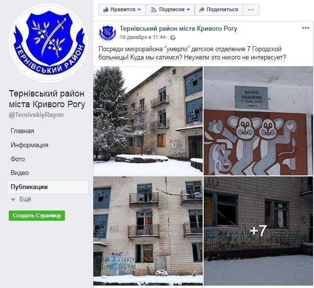 Пост от администрации Терновского района