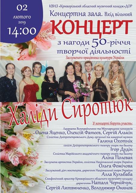 Концерт Х. Сиротюк