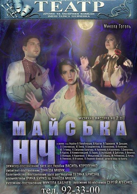 Криворожский театр драмы и музыкальной комедии