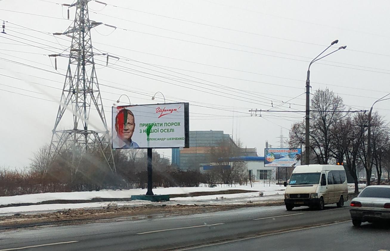 С момента размещения рекламных бордов к владельцам рекламных площадей поступали угрозы со стороны правоохранителей и требования снять плакаты или заклеить на них слово «порох».