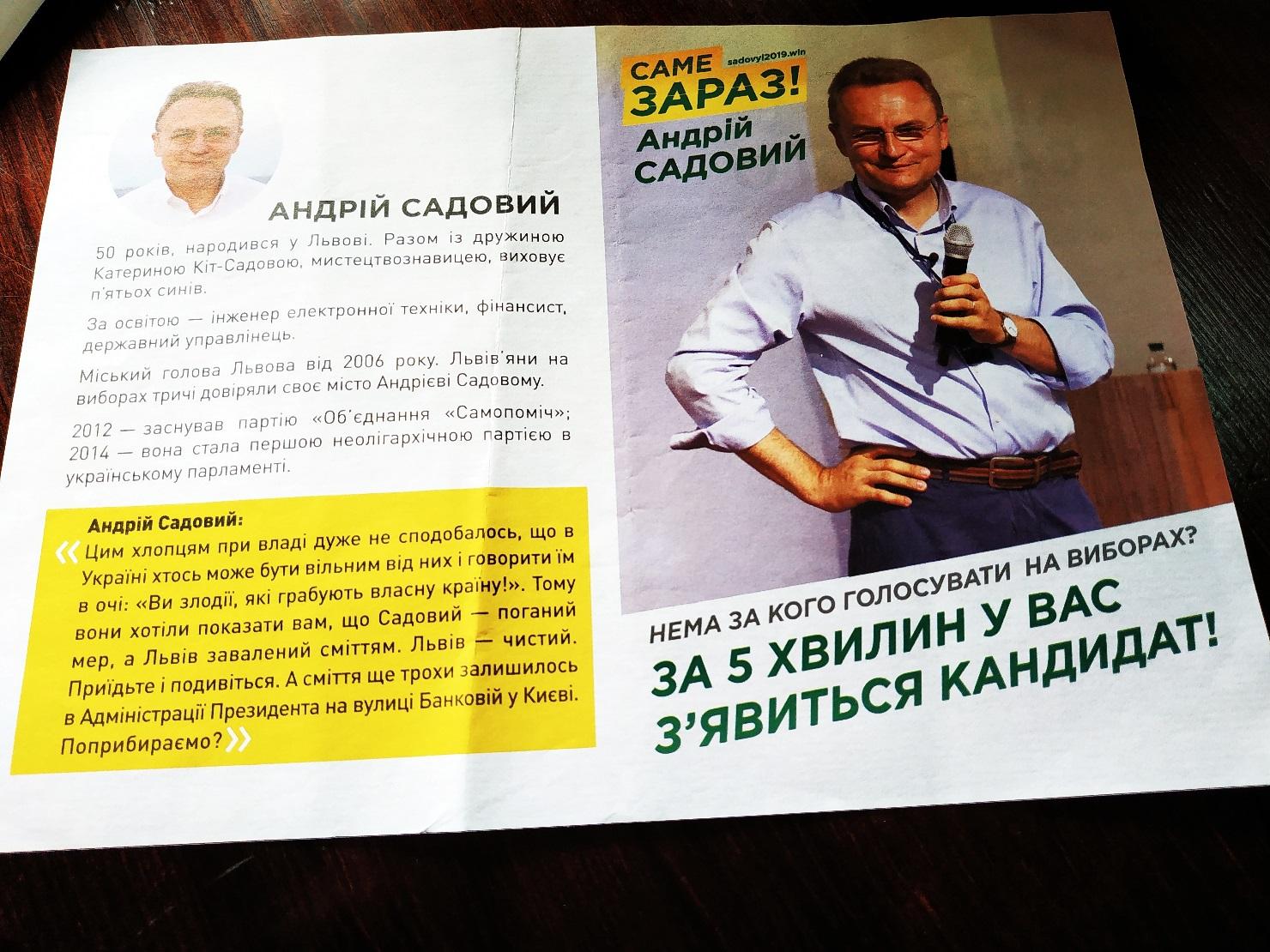 В поле зрения наблюдателей ОПОРЫ попали материалы, которые штаб кандидата напечатал заблаговременно
