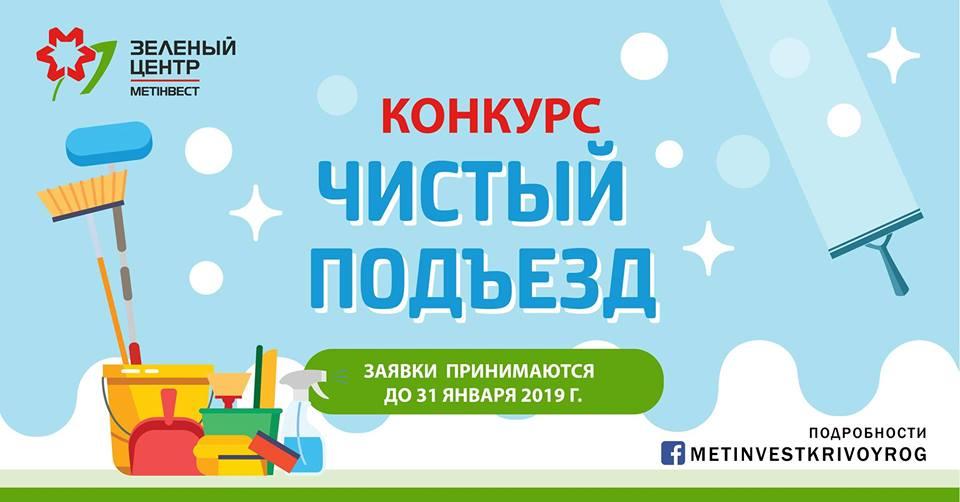 Конкурс от Зеленый центр Метинвест