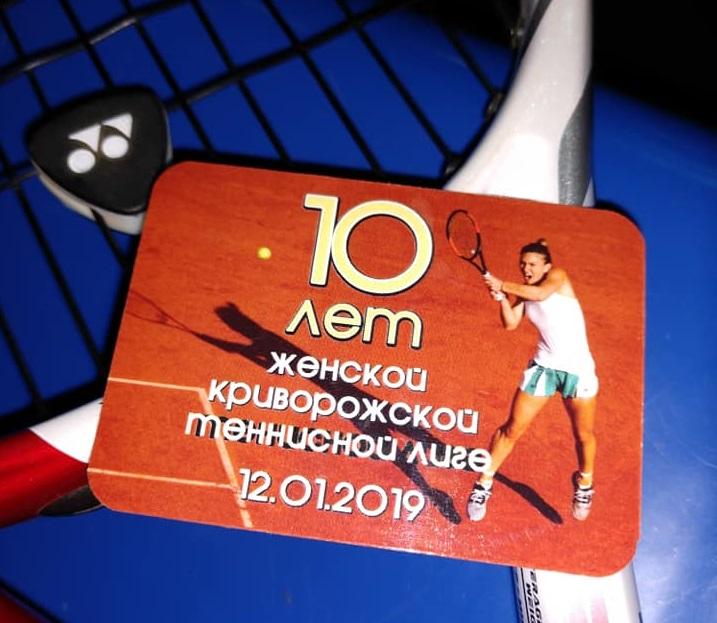 Турнир к первому юбилею криворожской женской теннисной лиги