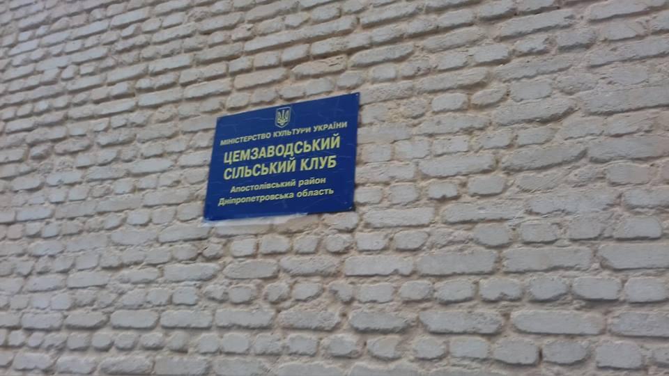 Место проведения фейковых общественных слушаний в селе Желтое «ХайдельбергЦемент Украина»
