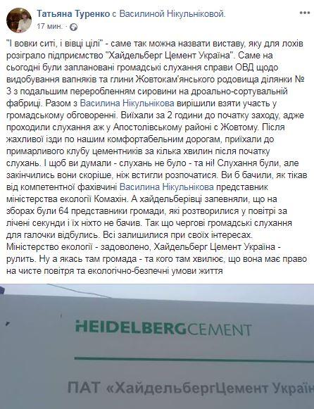 Пост Татьяны Туренко в Facebook
