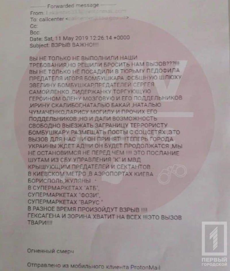 Письмо, адресованное сотрудникам СБУ и МВД от Огненного смерча