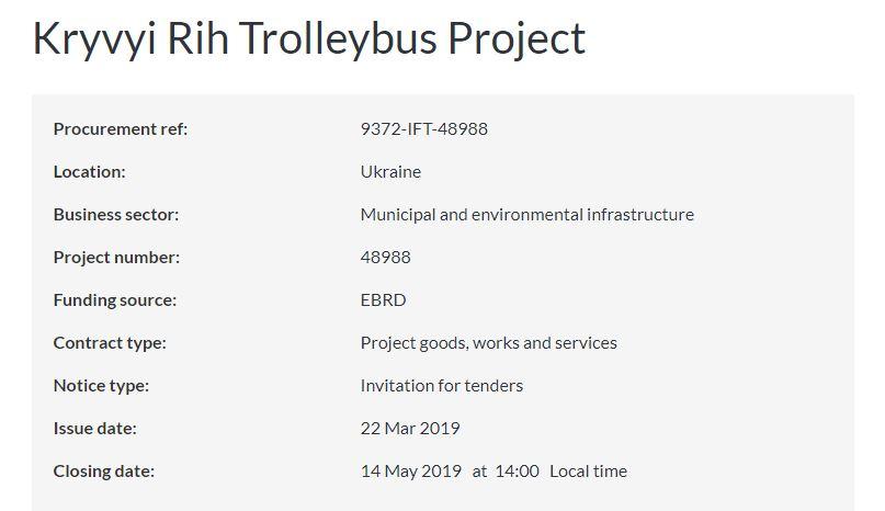 Тендер ЕБРР по закупке троллейбусов для Кривого Рога