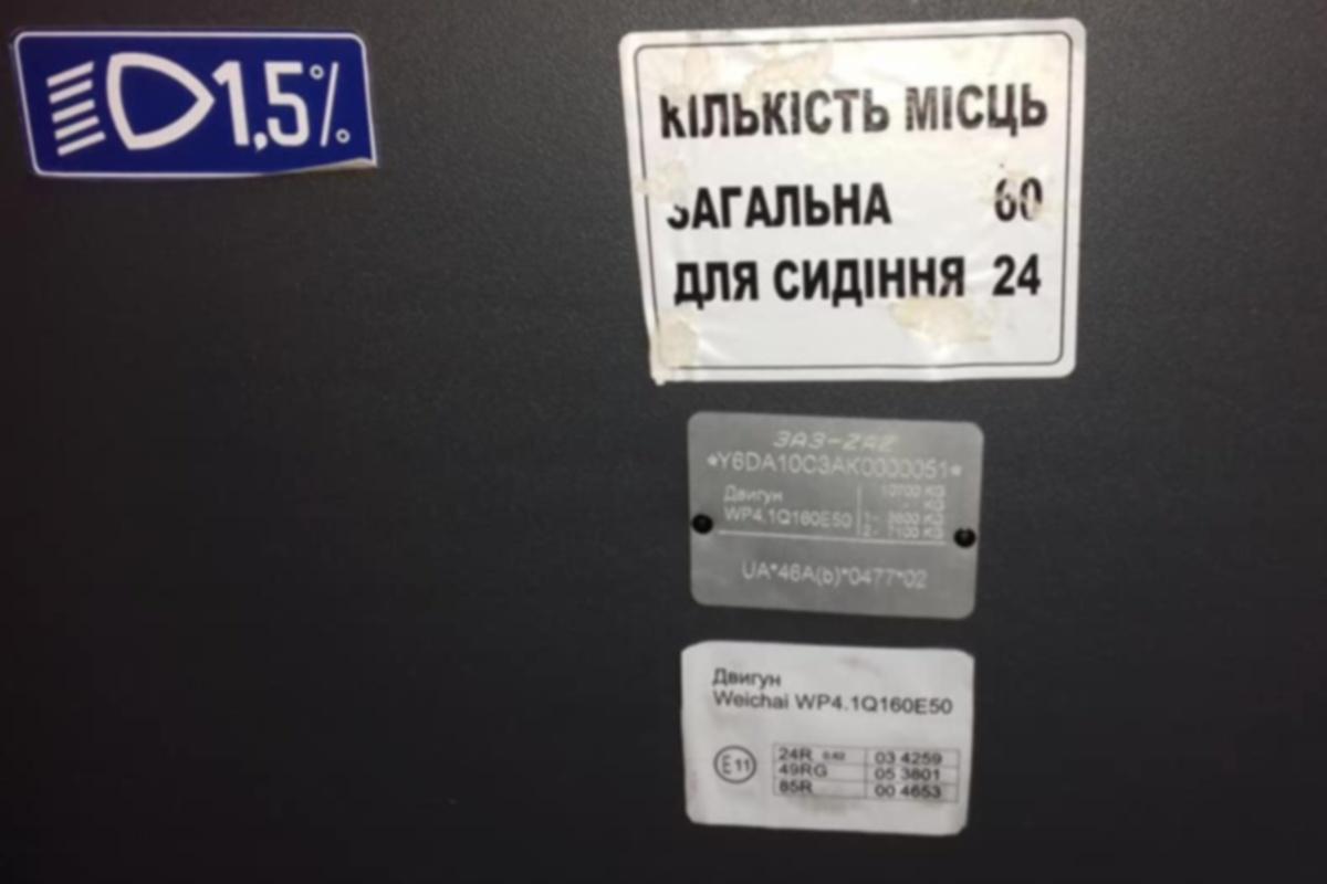 В автобусе 24 места для сидения, а общая вместимость - 60 ассажиров