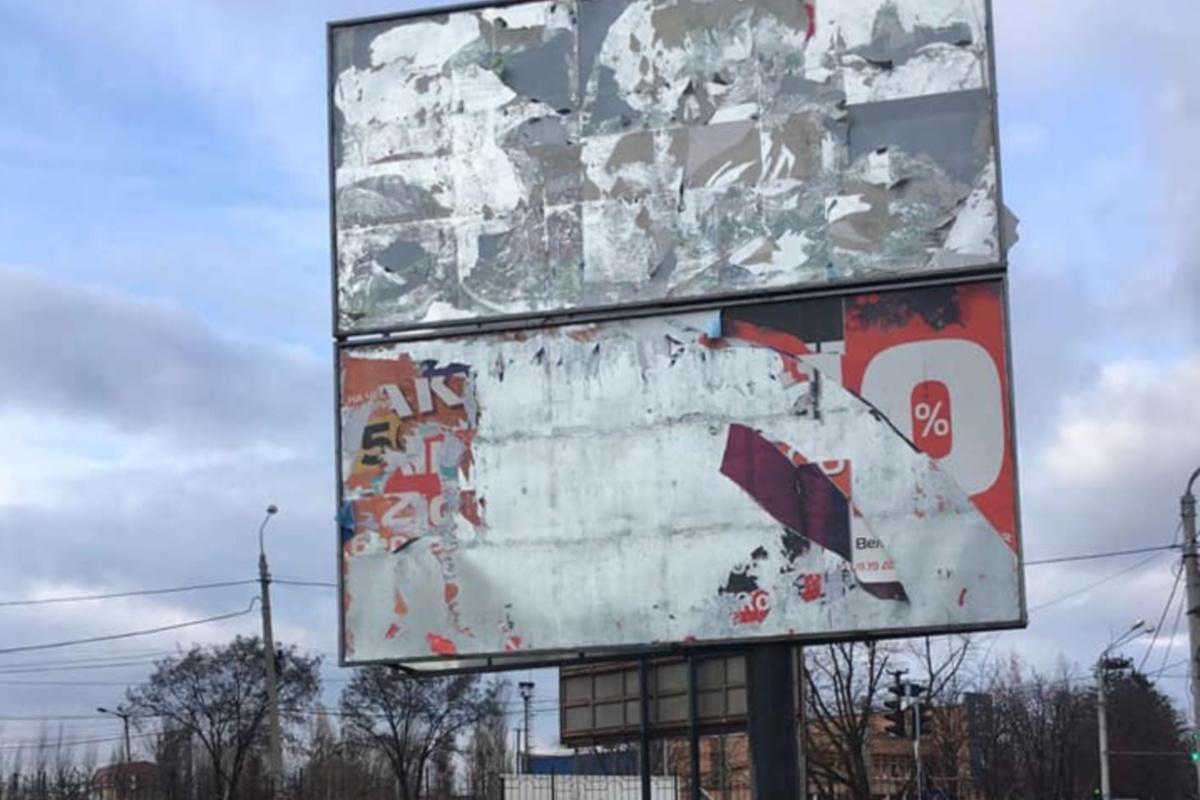 Такой билборд уродует, а не украшает город