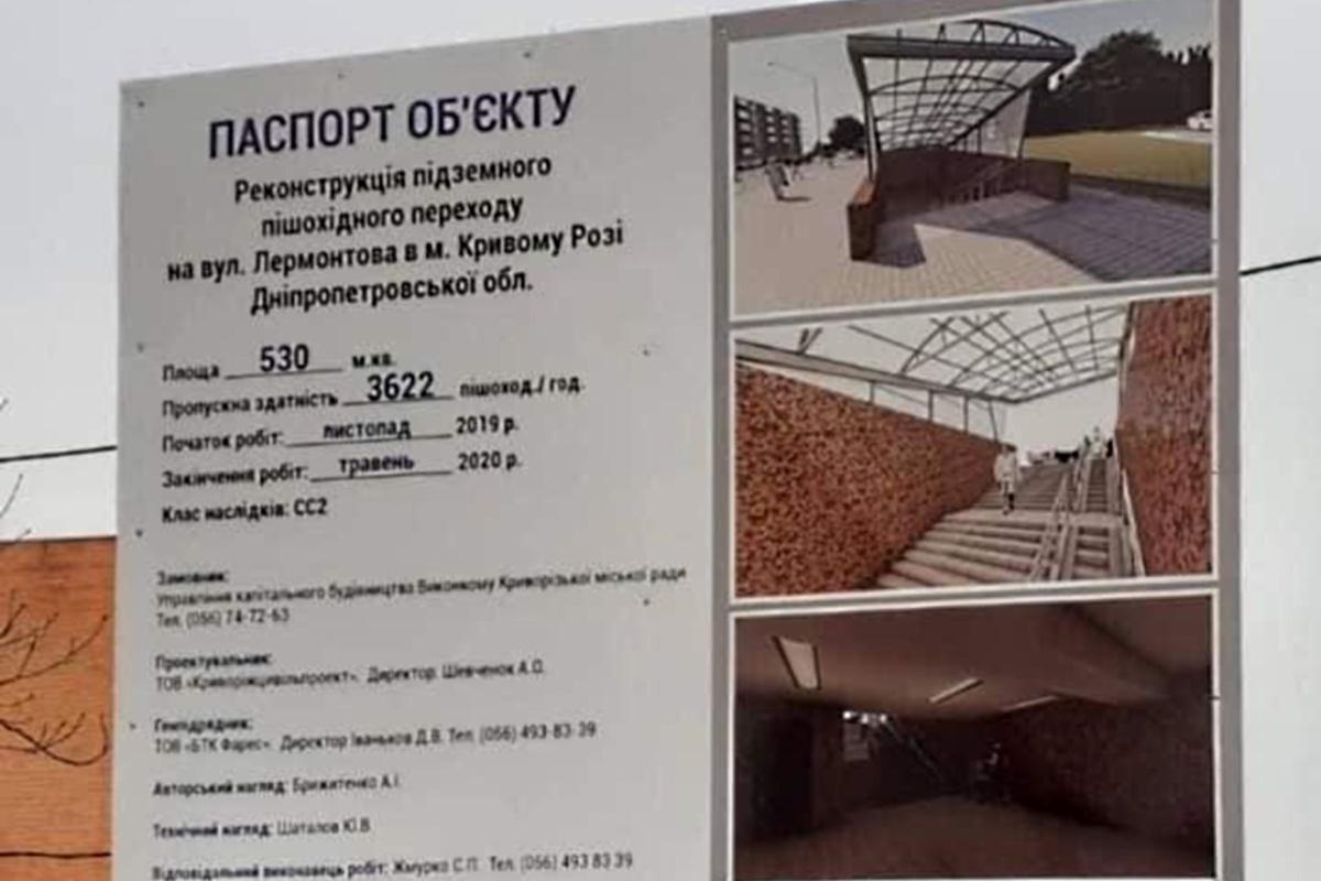 Проект реконструкции подземного перехода на ул. Лермонтова