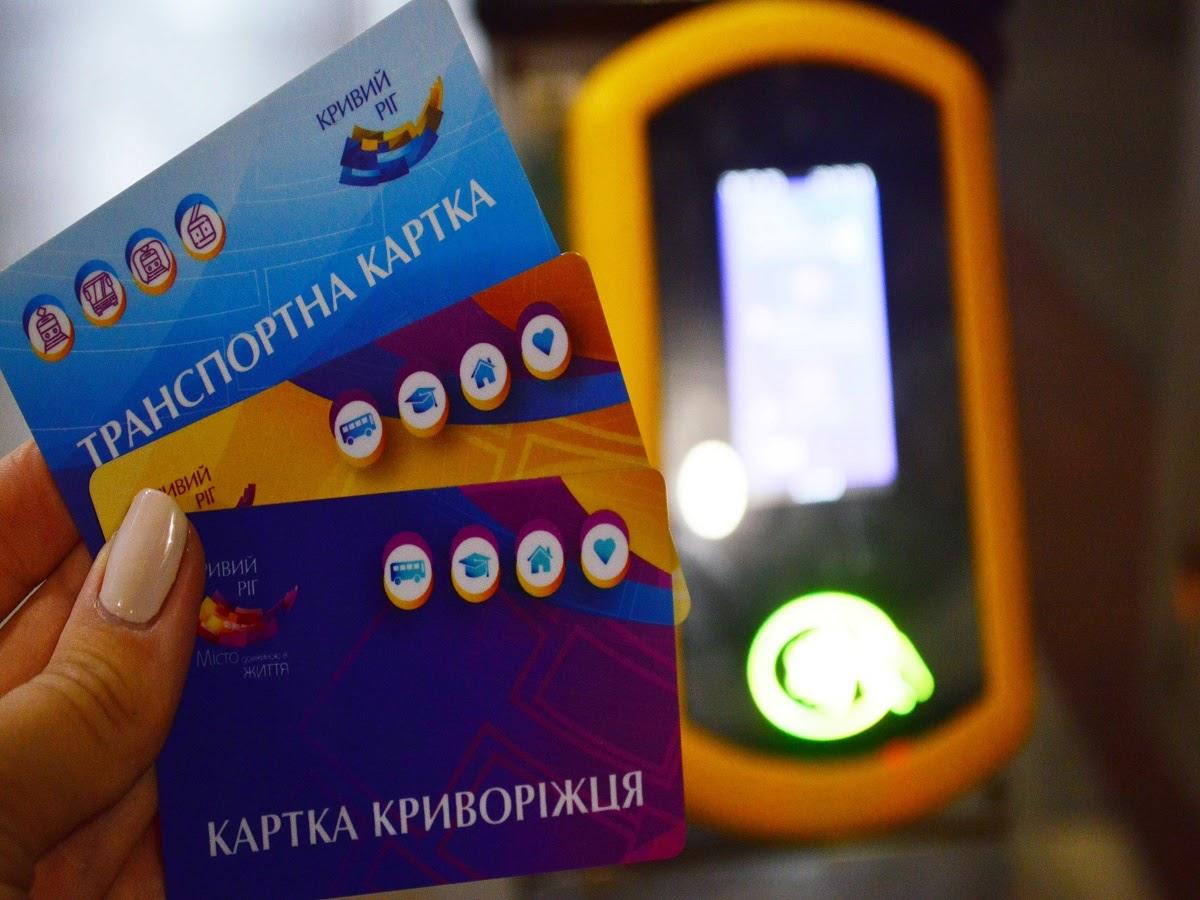Каждой категории пассажиров - своя карта жителя